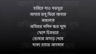 Ei biday - এই বিদায়ে By Artcell with lyrics