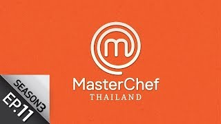 [Full Episode] MasterChef Thailand มาสเตอร์เชฟประเทศไทย Season 3 EP.11