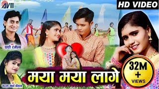 Sarla Gandharw | Shashi Rangila | Karan Chauhan | Kiran Chauhan | Cg Song | Maya Maya Lage | AVM STU