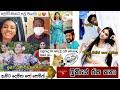 Bukiye Rasa Katha | Funny Fb Memes Sinhala | 2021 - 05 - 10 [ i ]