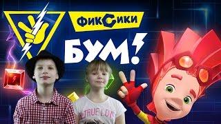 Фиксики - Летсплей ФиксиБум - игры с фиксиками!