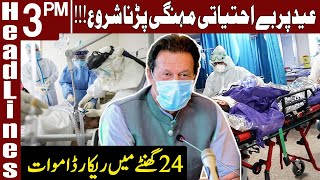 Coronavirus Getting Out of Control In Pakistan   Headlines 3 PM   22 July 2021   Express News   ID1F
