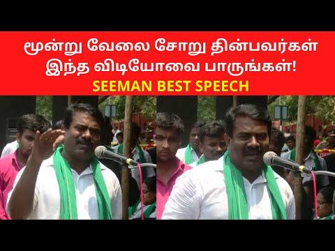 NTK Seeman Best Speech on Agriculture