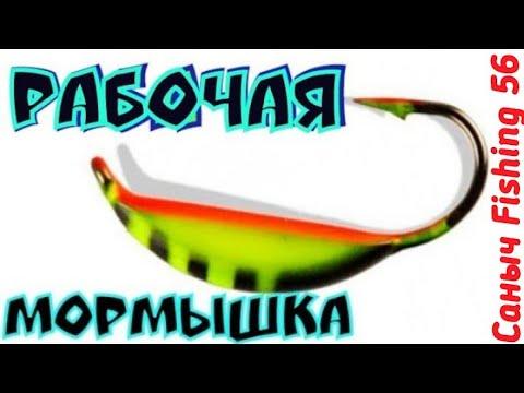 #МОРМЫШКА/#ЗИМНЯЯРЫБАЛКА/СВОИМИ РУКАМИ/