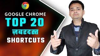Super Top 20 Hidden Google Chrome Shortcuts ||Keyboard shortcuts for Google Chrome-Browser Shortcuts