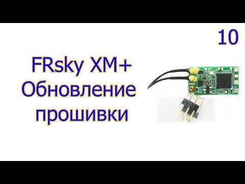 XM+ обновление прошивки для работы RSSI