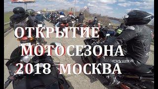 Открытие Мотосезона 2018 в Москве Ночные Волки Yamaha r1