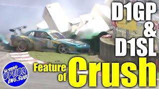 D1GP+SLクラッシュ特集 / Crash Special  V OPT 239 ①