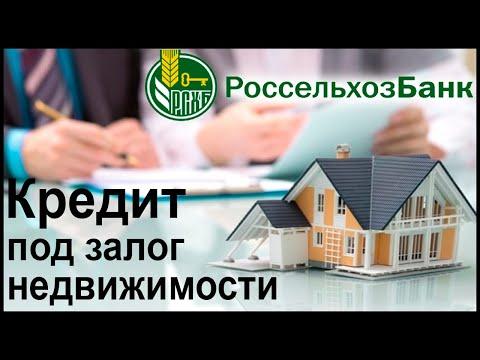 Кредит под залог недвижимости в РоссельхозБанке. Условия и проценты