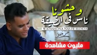 تحميل اغاني كليب وحشونا ناس في الضيقه ???? على فاروق حزين اووى Ali Farouk MP3