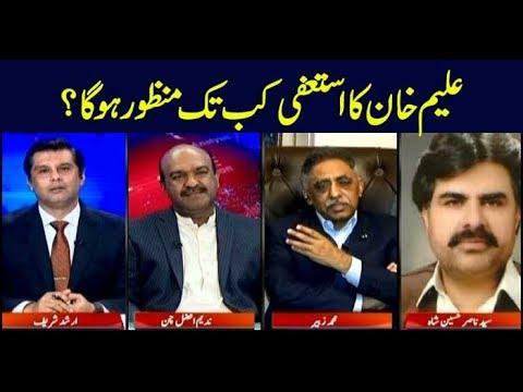 Power Play   Arshad Sharif    ARYNews   6 February 2019