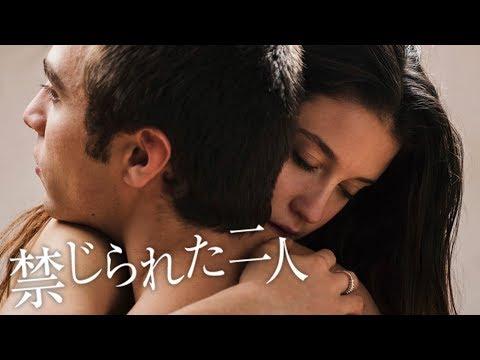 少女と少年の激しくも切ない愛の物語 『禁じられた二人』DVD予告