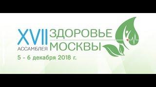 XVII Ассамблея «Здоровье Москвы»