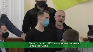 Буремна сесія Харківської міськради
