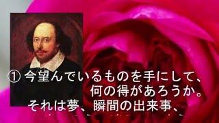 厳選3つの名言 ウィリアム・シェイクスピア ①