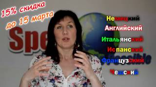 Снижение цен на курсы от speakASAP. Елена Шипилова.