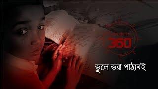 ভুলে ভরা পাঠ্যবই | Investigation 360 Degree | EP 95