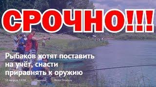 СРОЧНО!!! Рыбаков хотят поставить на учет, а снасти приравнять к оружию! рыболовные новости #!