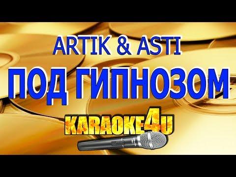 Artik & Asti | Под гипнозом | Караоке (Версия с рэпом)