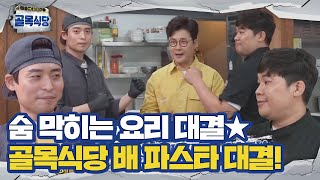 Baek Jong-Won's Food Alley EP175