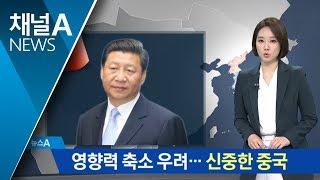 중국, 한반도 영향력 축소 우려…신중한 태도 | Kholo.pk
