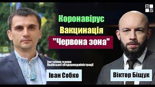 """Іван Собко. """"Червона зона"""". Коронавірус. Вакцинація"""