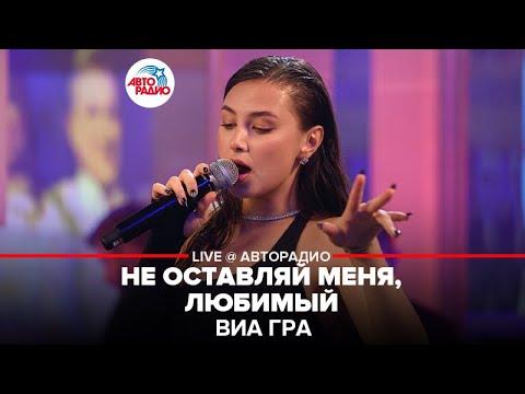 ВИА ГРА - Не Оставляй Меня, Любимый (LIVE @ Авторадио)