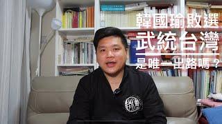 (中文字幕)國民黨韓國瑜敗選,武統台灣是中國的唯一選項?20200112