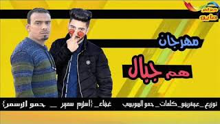 تحميل اغاني مهرجان هم جبال - اسلام سمير و حمو الاسمر - توزيع عبقرينو 2020 MP3