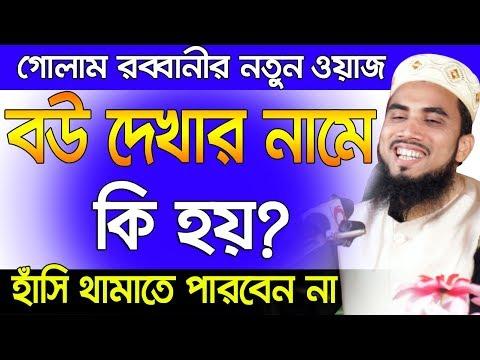বউ দেখার নামে কি হয়? হাঁসির ওয়াজ Golam Rabbani Waz Bangla waz 2019