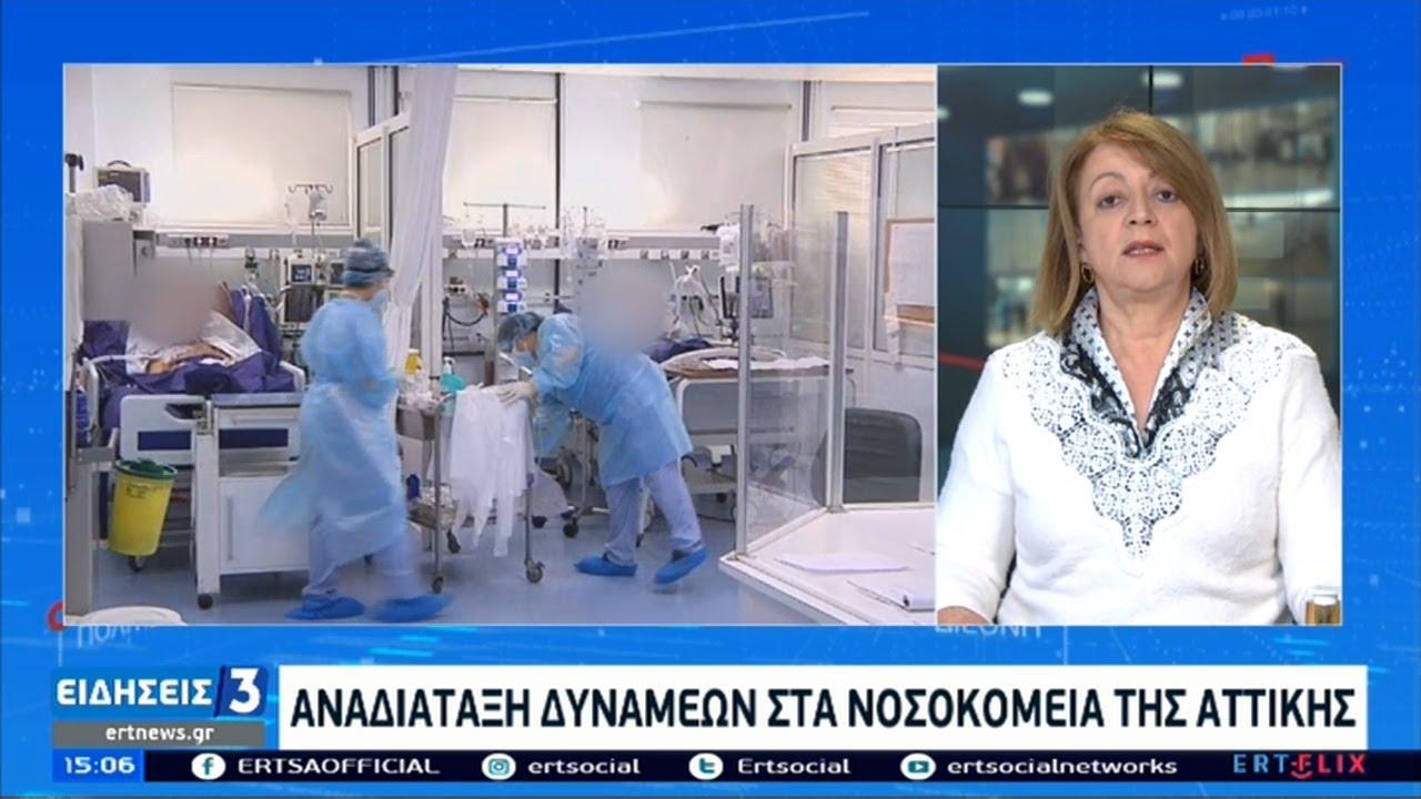Εξετάζονται νέα μέτρα για την πανδημία και ενίσχυση του ΕΣΥ   02/03/2021   ΕΡΤ