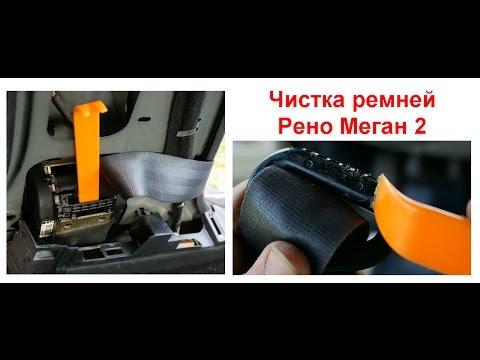 Не собираются ремни Рено меган 2