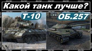 КАКОЙ ТТ-9 КАЧАТЬ? Т-10 ИЛИ ОБ 257 WORLD of TANKS!