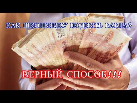 Заработать яндекс деньги в интернете