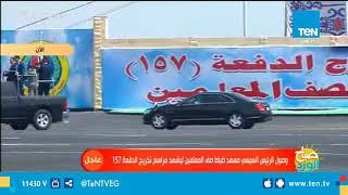 لحظة وصول الرئيس السيسي معهد ضباط صف المعلمين ليشهد تخريج الدفعة 157