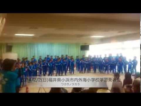 Uchitomi Elementary School