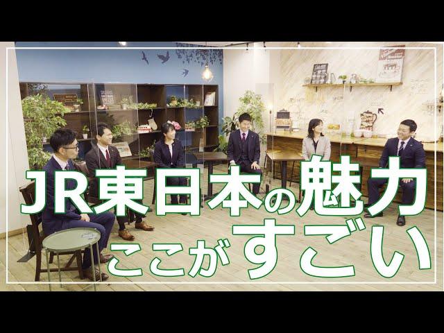 【JR東日本】座談会動画「JR東日本の魅力、ここがすごい」