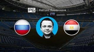 Прогноз Ильи Казакова: Россия — Египет