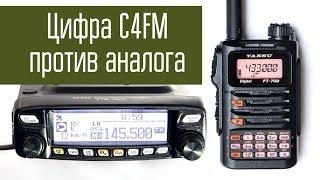 Радиосвязь в цифре C4FM против аналоговой FM. Эксперимент. Радиолюбители. УКВ.