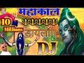maHakaL DJ Dialogue || рд╕рдмрд╕реЗ рдЬреЛрд░рджрд╛рд░рд╣рд┐рдЯ Khatarnak Dj Mahakal Dailoge Song Dj MiX Jaikara || DjShesh video download