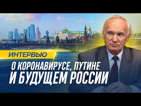 О КОРОНАВИРУСЕ, Путине и БУДУЩЕМ России — Осипов А.И.