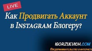 Как Продвигать Аккаунт в Instagram Блогеру?   Игорь Зуевич Instagram Live