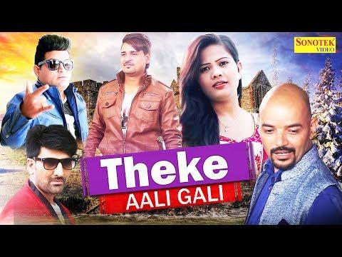 Theke Aali Gali | ठेके वाली गली | Vinu Gaur, Ram Mehar Mehla, Raju Punjabi | Latest Haryanvi Song