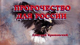 ПРОРОЧЕСТВО ДЛЯ РОССИИ... Дмитрий Крюковский