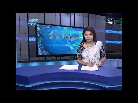 04 PM Headline    সংবাদ শিরোনাম    11 June 2021    ETV News