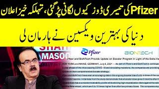 Dr Shahid Masood Revealed Big Shocking News | Live with Dr Shahid Masood | GNN