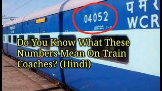 Do you know what these five digits number mean on the train coaches?  | Indian Railway | Hindi