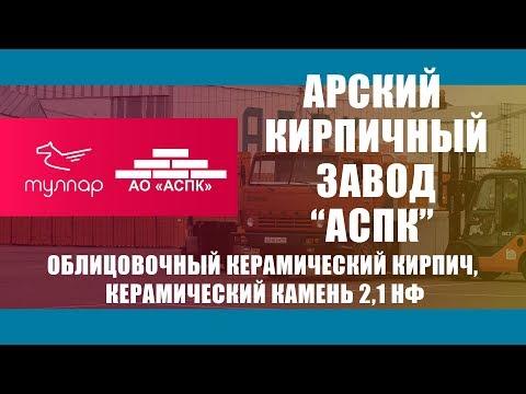 Арский кирпичный завод (АО АСПК). Облицовочный керамический кирпич и керамический камень 2,1 НФ