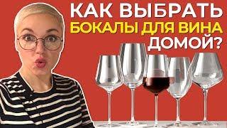Как подобрать правильные бокалы для вина