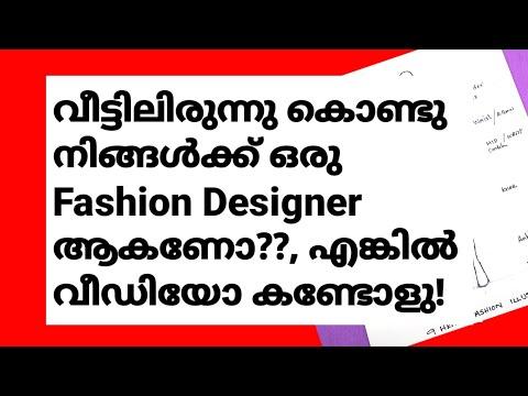 നിങ്ങൾക്കും ഒരു Fashion Designer ആകണോ?/fashion figure for beginners Part 1 EMODE